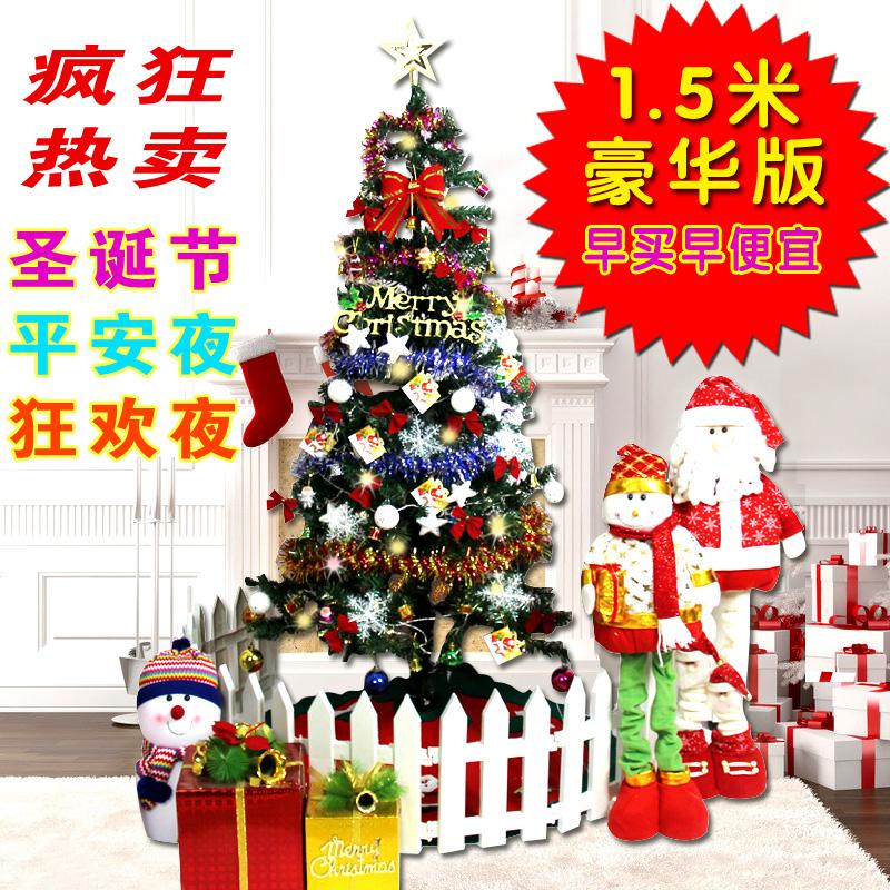 包邮1.5米豪华圣诞树套餐 混合圣诞树 加密圣诞树圣诞节装饰树