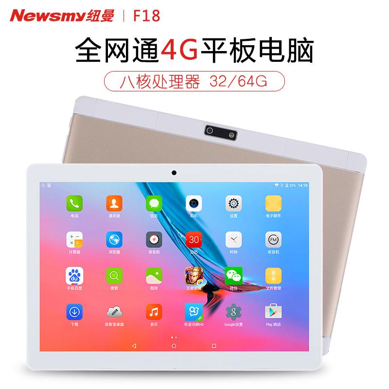 纽曼 F18 八核全网4G通话平板电脑10寸安卓手机wifi超薄智能小pad