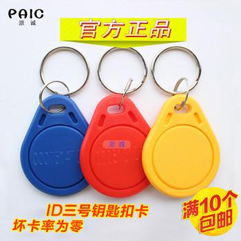 3号id卡钥匙扣TK4100门禁智能考