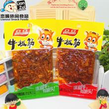 40袋包邮四川特产 品品 牛板筋川香秘制麻辣味 烧烤味 12克