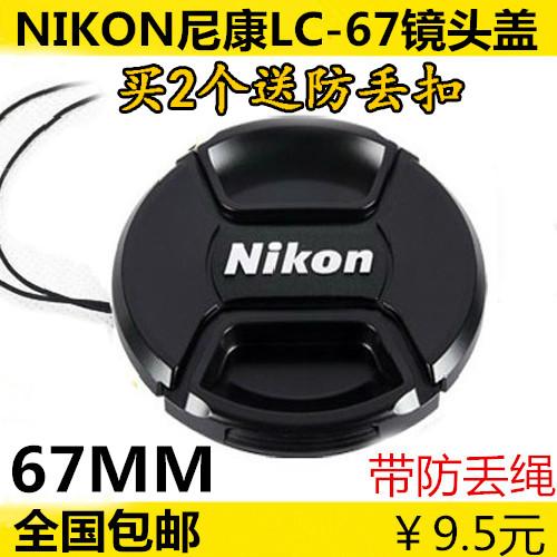 包邮尼康镜头盖67mm 18-105 18-140 16-85 D7100 D90 D7000配件