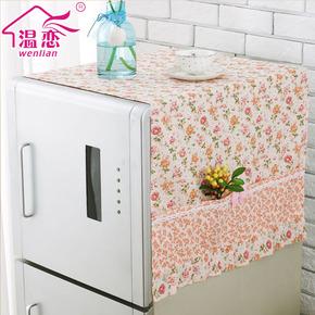 温恋田园小碎花冰箱罩冰箱巾双开门单门冰箱防尘罩 多用盖巾盖布