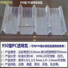 钢结构厂房950型彩钢瓦透明采光瓦960型保温隔热复合夹芯板透明瓦
