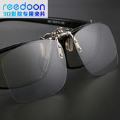 透明夹不遮视线电影院专用3d眼镜夹片 近视三d偏光不闪式电视通用