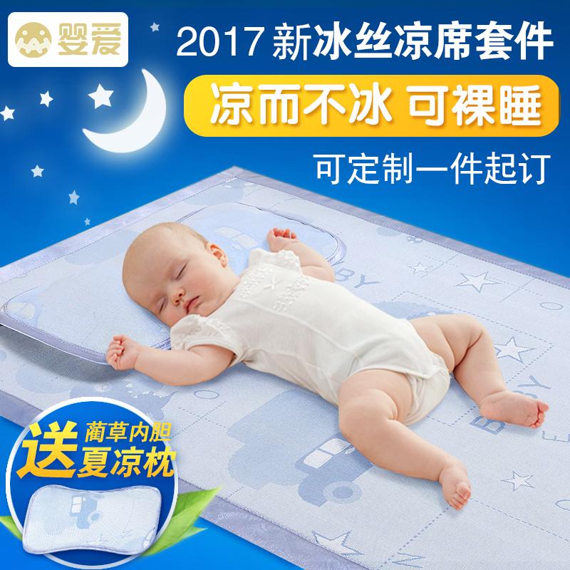 儿凉席宝宝凉席婴儿床凉席套装
