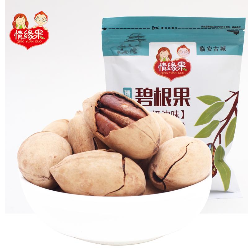 新货特价 坚果炒货长寿果碧根果美国山核桃孕妇必备零食250克