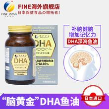 日本进口FINE正品深海鱼油DHA软胶囊 儿童孕妇补脑健脑增加记忆 Y