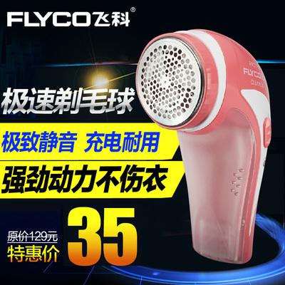 飞科5210毛球修剪器充电式衣服起球去毛球器剃毛机吸球打球去毛器