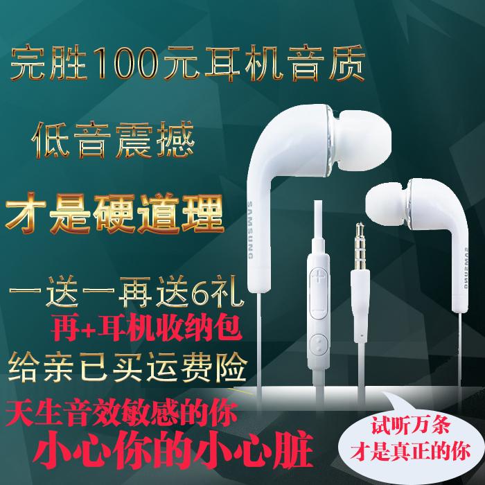 三星耳机入耳式原装正品魅族华为HTC手机线控小米耳机耳塞式低音