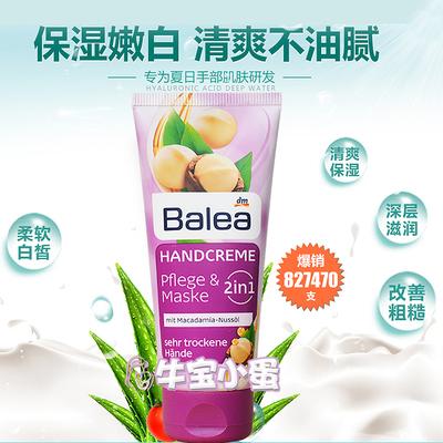 德国原装正品代购 Balea芭乐雅二合一护手霜滋润手膜坚果油100ml