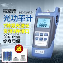 深光高精度光功率计正品光纤测试仪光衰测试 送FC/SC接头终身质保