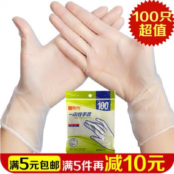 振兴食品级餐饮卫生一次性手套