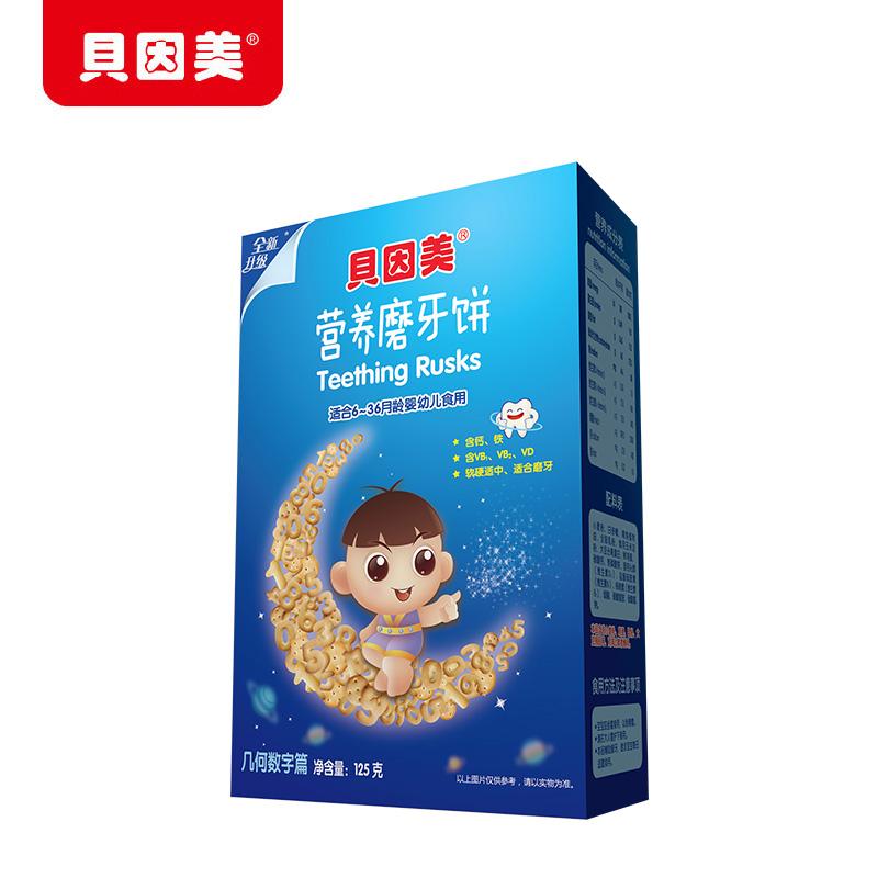 【天猫超市】贝因美 几何数字篇营养磨牙饼干婴幼儿宝宝辅食125g