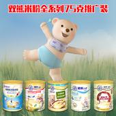 1小罐试用 推广装 包邮 全系列全单品可指定 双熊米粉75克装
