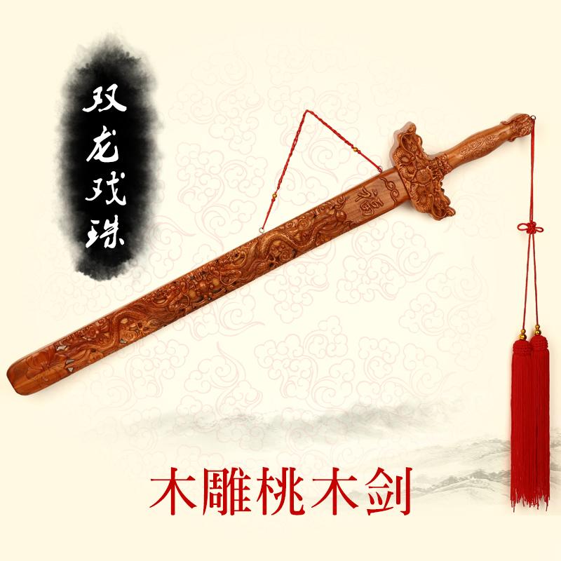 实木雕刻桃木剑挂件工艺品