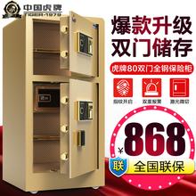 虎牌保险柜家用办公大型80cm指纹密码单门双门存储全钢保险箱新品