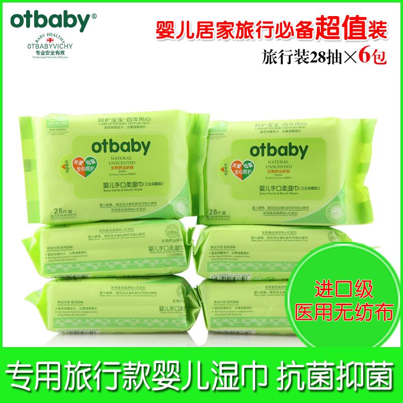 otbaby婴儿旅行款手口湿巾 宝宝 用抗抑菌型 28抽×6包多区包邮