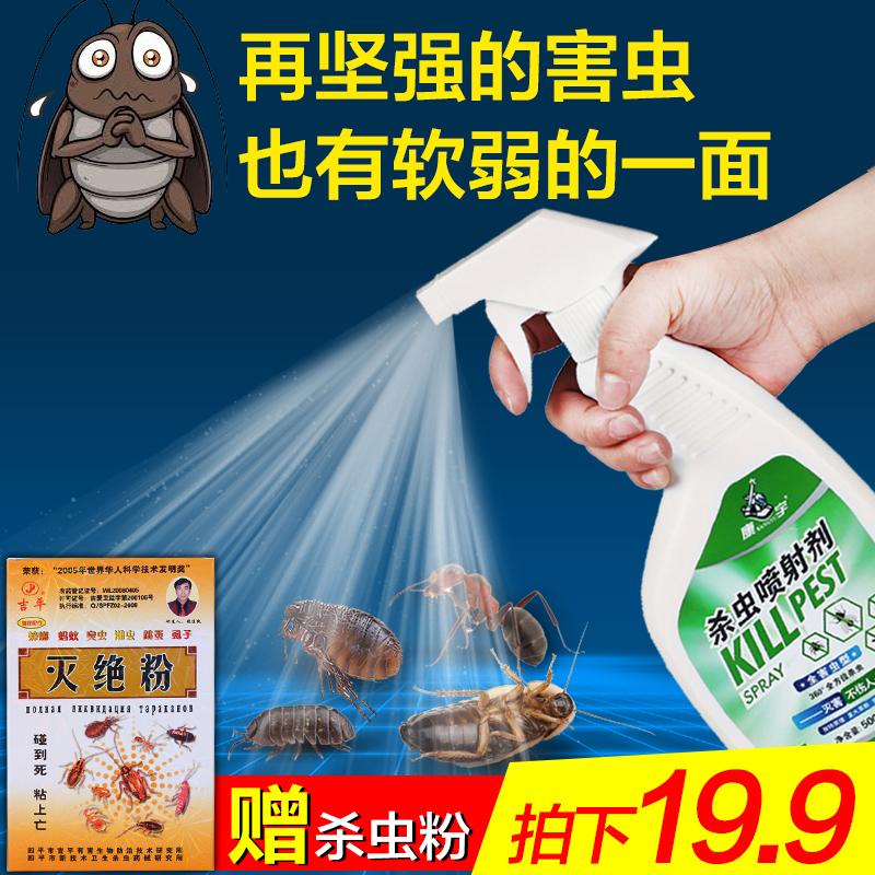 杀虫剂家用灭蟑螂药捕捉器屋驱杀蜈蚣潮虫蚂蚁跳蚤粉床上除螨喷雾