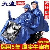 双人单人雨衣加大加厚摩托车雨衣电动车雨衣男女成人雨披 天堂正品