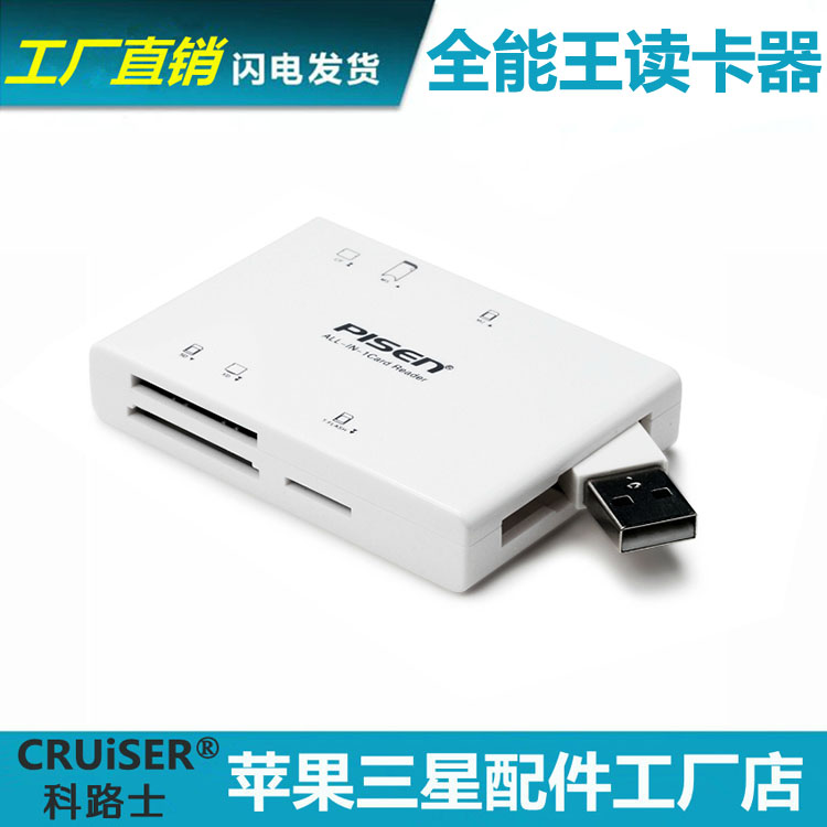 品胜 全能王读卡器II SD MS XD CF TF M2多功能高速读卡器usb2.0