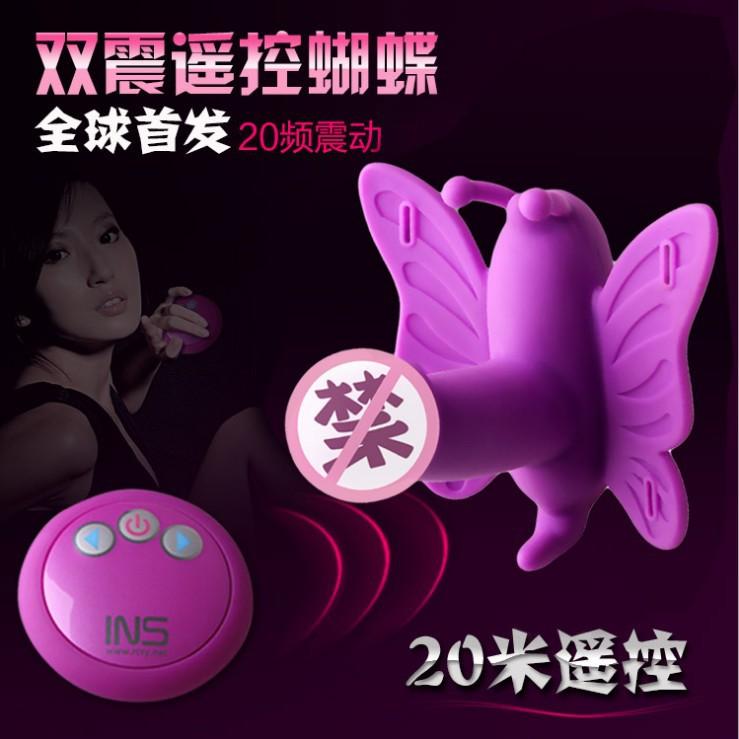 女用自慰器穿戴性用品软胶蝴蝶震动阴蒂刺激无线遥控情趣跳蛋静音