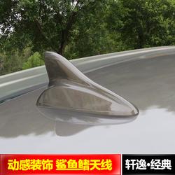 收音机天线专用于2009款1819轩逸经典装饰改装汽车用品车顶鲨鱼鳍