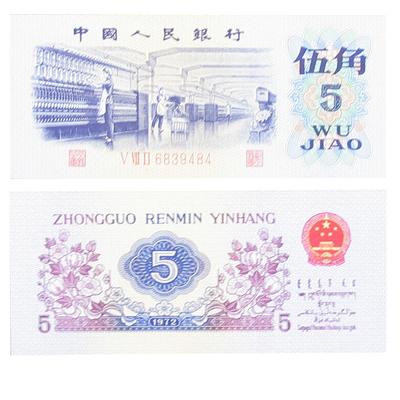 新华丽泽第三套人民币5角纸币 1972年版纺织女工伍角收藏钱币