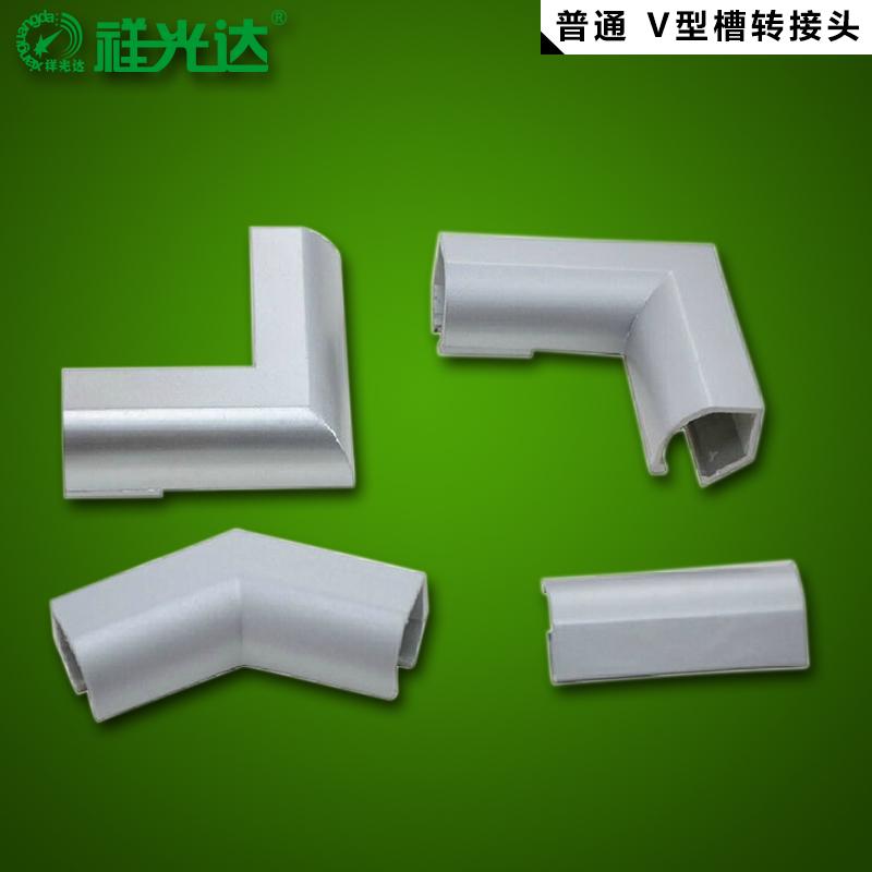 V槽铝槽柜台硬灯条转接头90/135/180/270度LED配件转接头走线管槽