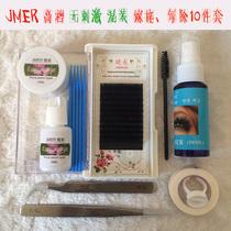 [混装睫毛] JMER 混装 无刺激 嫁接睫毛套装 高端个人种植貂绒扁毛10件套