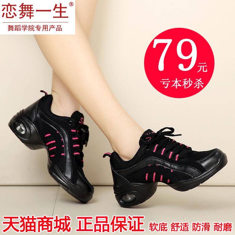 恋舞一生新款舞蹈鞋增高网面秋冬广场舞鞋跳舞鞋软底女鞋健美鞋