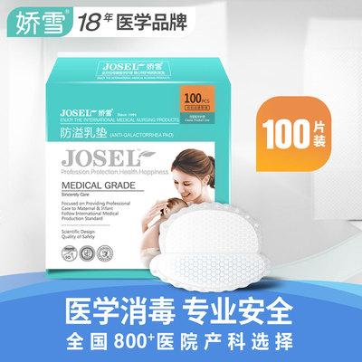 娇雪防溢乳垫一次性溢乳垫哺乳贴不可洗溢奶垫防益乳贴防漏100片