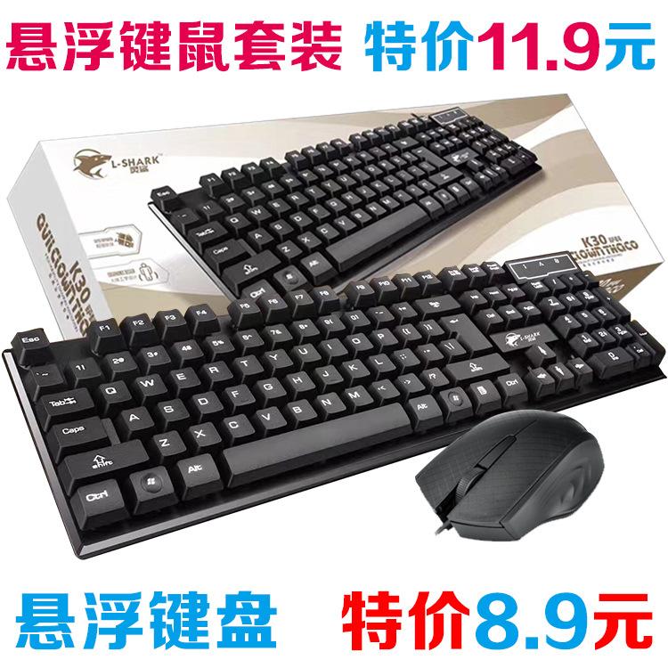 正品鲨鱼 悬浮有线游戏办公装机键盘鼠标套装 电脑配件工厂家批发