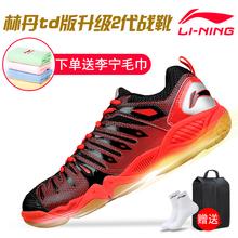新款官网正品李宁羽毛球鞋男女款防滑透气耐磨专业运动鞋夏季超轻