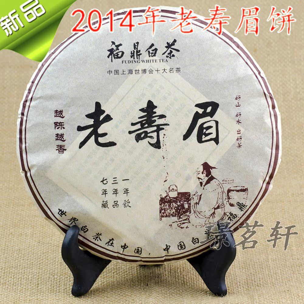 璟茗轩 福鼎白茶 2014年高山生态老寿眉饼紧压茶饼  批发价格实惠