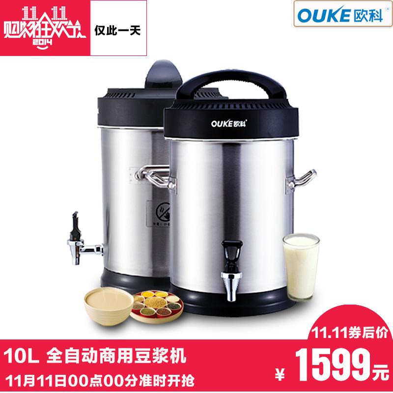 欧科DS100B-03豆浆机商用10L全自动大容量浆渣分离不锈钢联保包邮