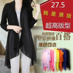 女士薄开衫针织衫 雪纺外搭中长款大码防晒披肩外套 七分袖空调衫