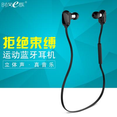 时尚E族 SH08无线蓝牙耳机4.0运动入耳式通用型双耳立体声耳塞式