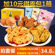 休闲零食进口原料卜珂蔓越莓曲奇饼干巧克力海苔三口味200g*3包
