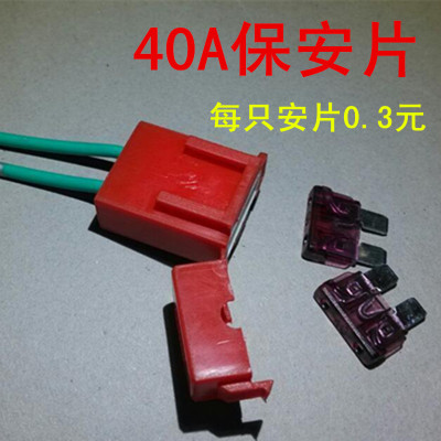 电动车保险片插片保险丝管座40A 摩托车 汽车保险丝 配件0.3元/个
