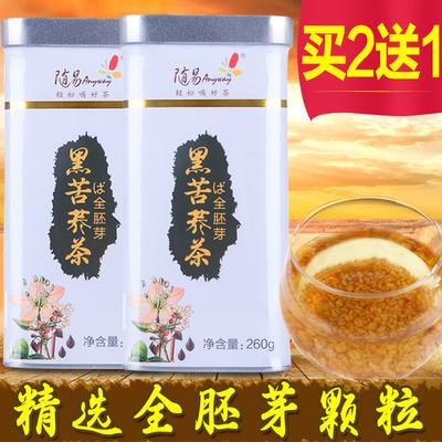 【买1送1】苦荞茶 黑苦荞茶 全胚芽荞麦茶 四川凉山正品包邮