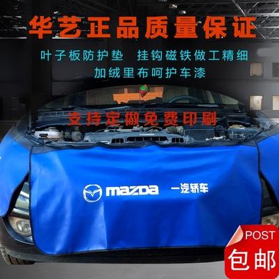 汽车维修叶子板护垫三件套水洗皮三件套座套翼子板车身防护布包邮