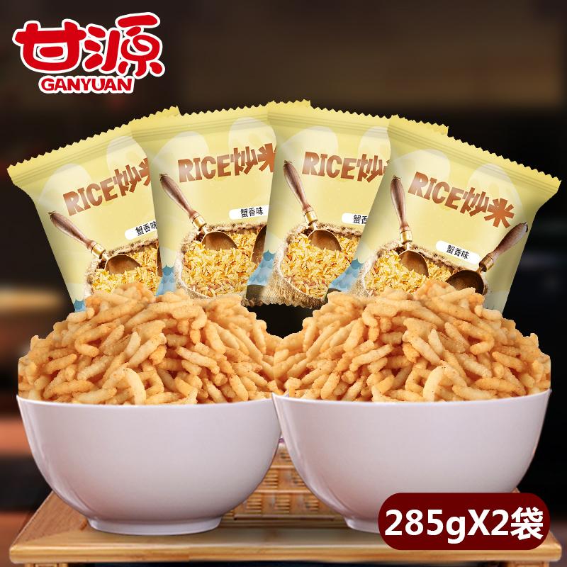 甘源蟹香味牛肉味炒米285g*2  坚果零食礼包特产膨化食品