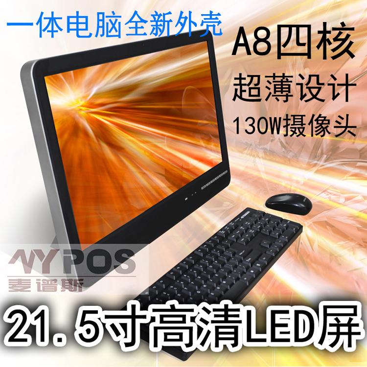 寸办公家用游戏电脑广告机一体机商用壁挂式一体机外壳套件21.5
