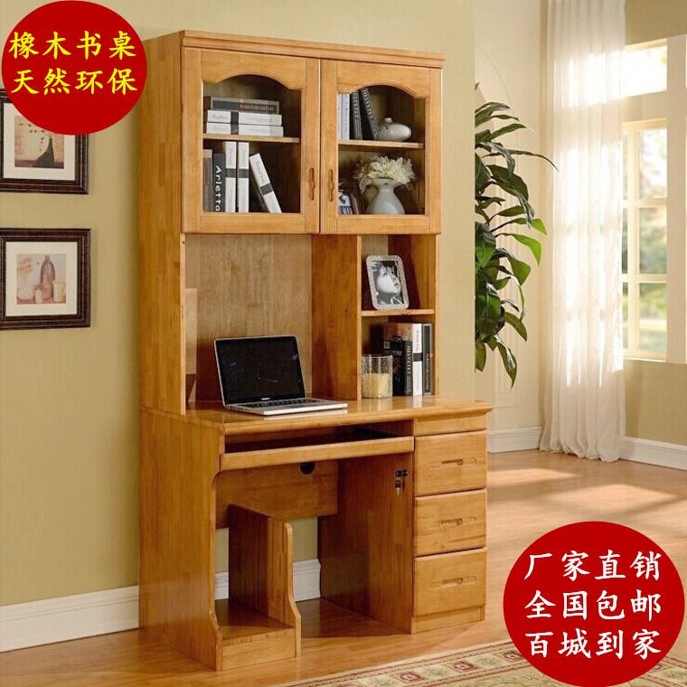 台式电脑办公桌家用书桌书柜组合儿童学习桌带书架