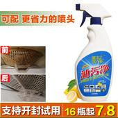 强力油污净万能清洁剂厨房去油污洗吸抽油烟机除油烟重油污清洗剂