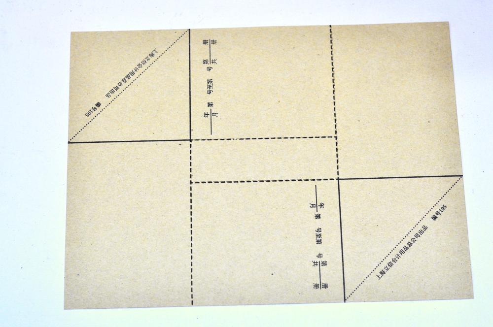 立信包角 195-36包角纸 牛皮纸包角 配合凭证封面使用