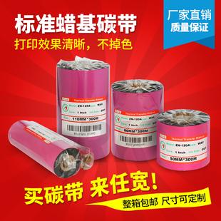 蜡基碳带100mm*300m适用铜版纸标签不干胶热转印式条码打印机用