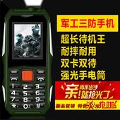 军工三防老人手机大字大声移动直板老年手机超长待机户外备用正品