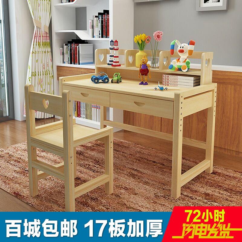 套装实木儿童书桌小学生写字桌可升降写字台松木课桌