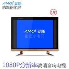 高清小彩电19/24/26/28/30寸 HiFi音响小液晶电视机 网络智能wifi